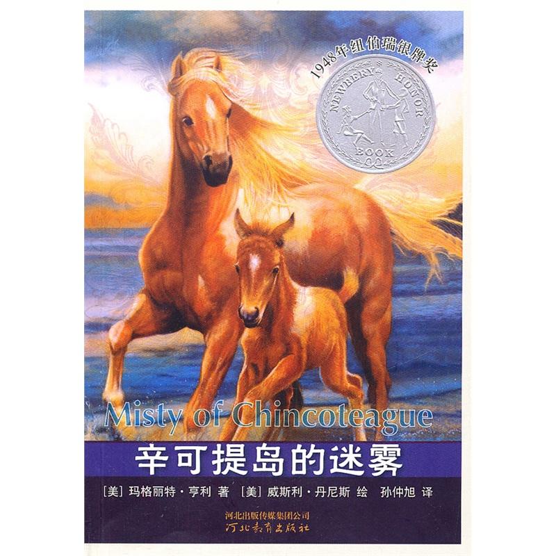 喜欢马的童书作家玛格丽特•亨利