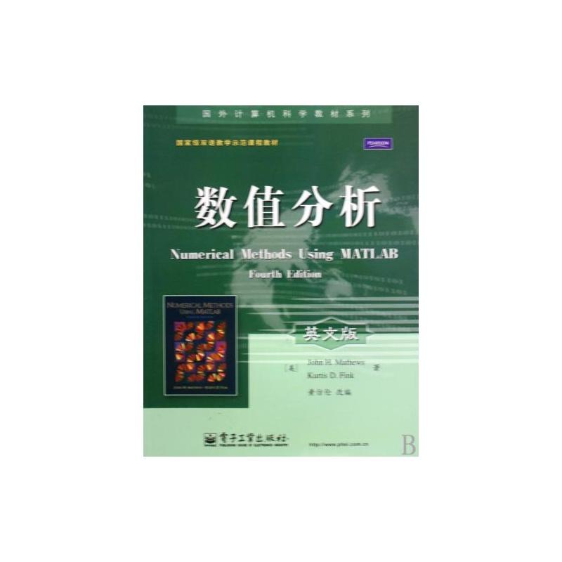 【数值分析英文版\/国外计算机科学教材系列 (美