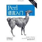 Perl语言入门(第五版)(原书名:Learning Perl,5/e)