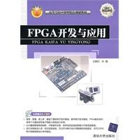 FPGA开发与应用(高等学校应用型