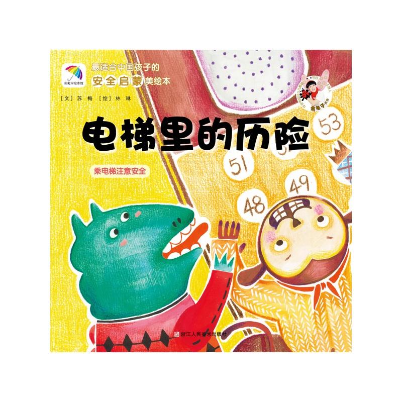 """1 乘坐电梯注意安全 ——""""彩虹伞""""自护教育活动 小学生作文"""