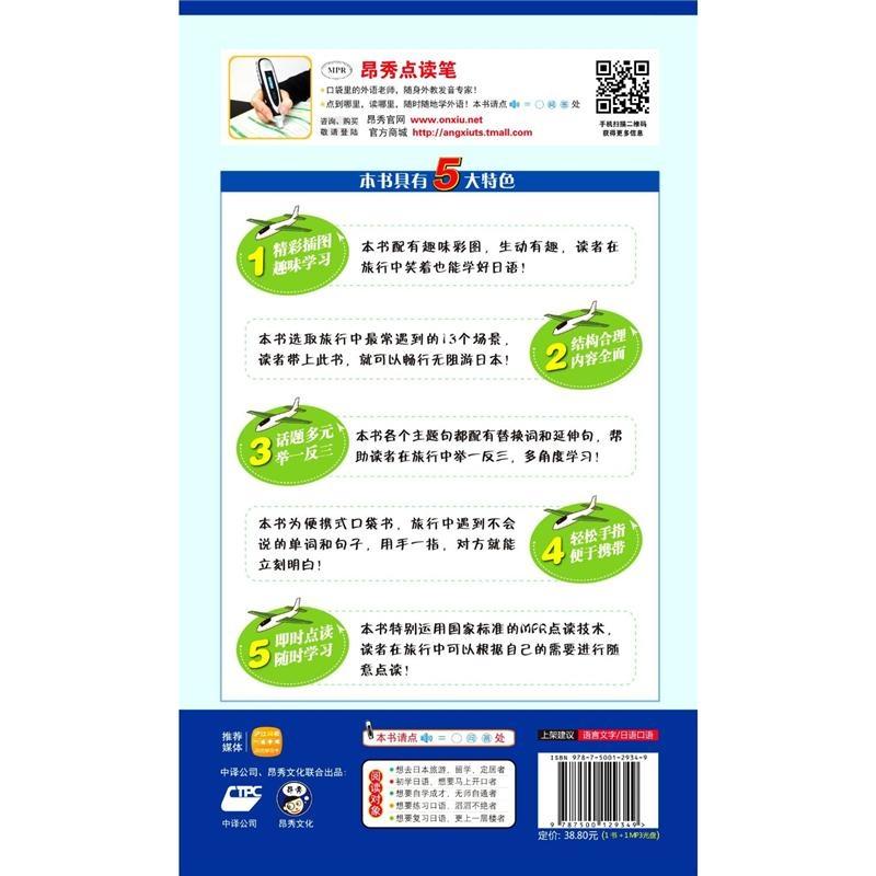图解旅游日语口语入门一指通放口袋-(1书+1M