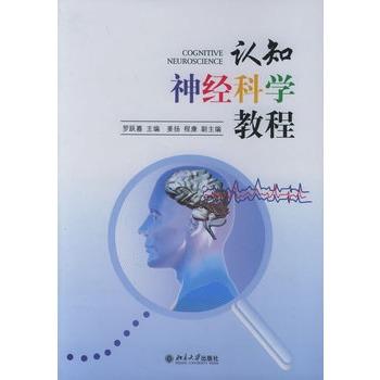 认知神经科学教程