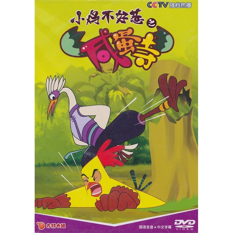 小鸡不好惹之咸蛋寺_本商品提供礼品包装服务 每个订单收取一次包装费,费用8.00 元