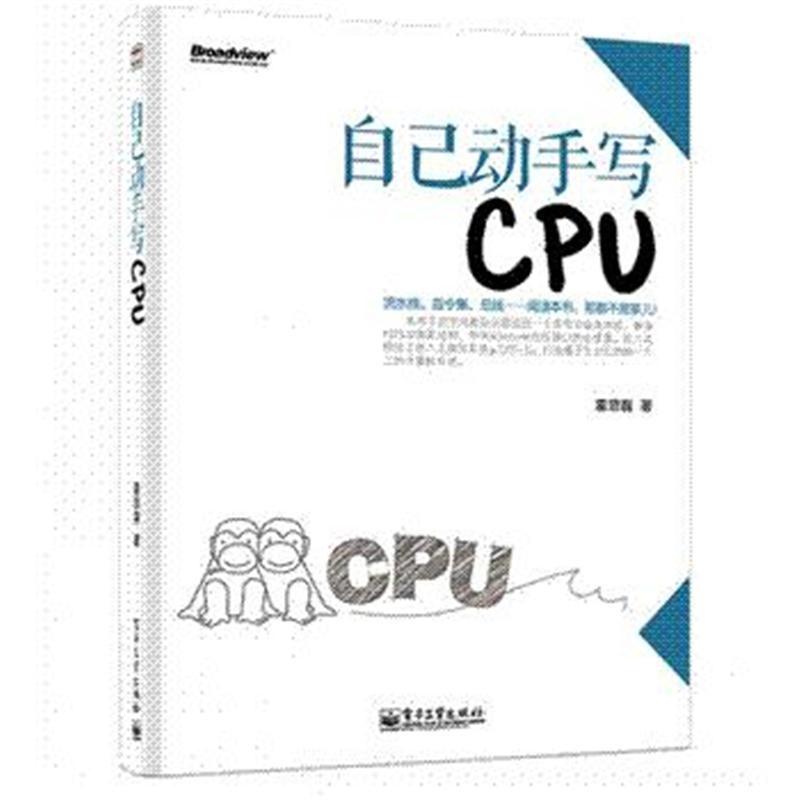 【自己动手写CPU( 货号:712123950)图片】高