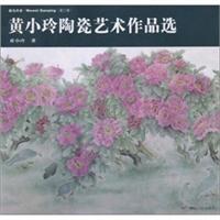 《我为丹青(第二辑):黄小玲陶瓷艺术作品选》封面