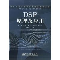 《DSP原理及应用――新编电气与电子信息类本科规划教材》封面