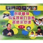 创新精神与实践能力培养名师示范课:小学三年级语文(2VCD)