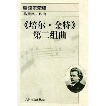 培尔 金特 第二组曲 管弦乐总谱