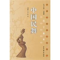 《中国民舞》封面