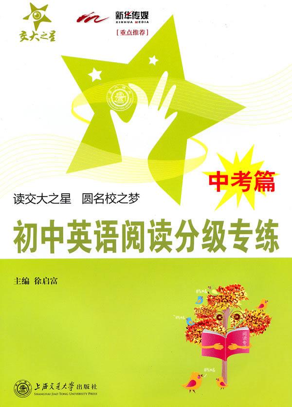 《初中英语阅读分级专练》电子书下载 - 电子书下载 - 电子书下载