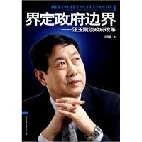 界定政府边界――汪玉凯谈政府改
