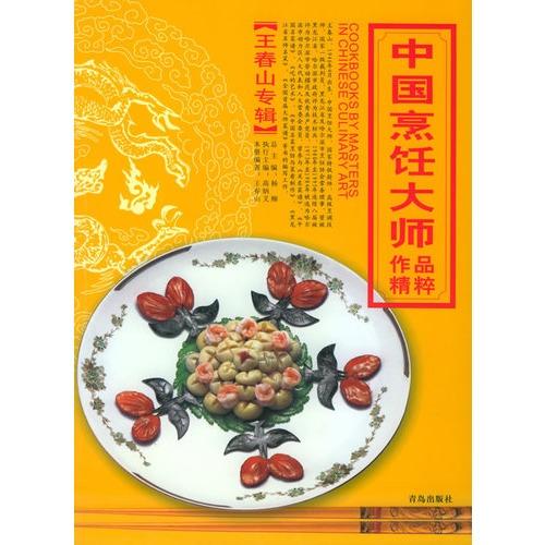 中国烹饪大师作品精粹 王春山专辑