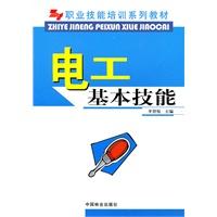 《电工基本技能(职业技能培训系列教材)》封面