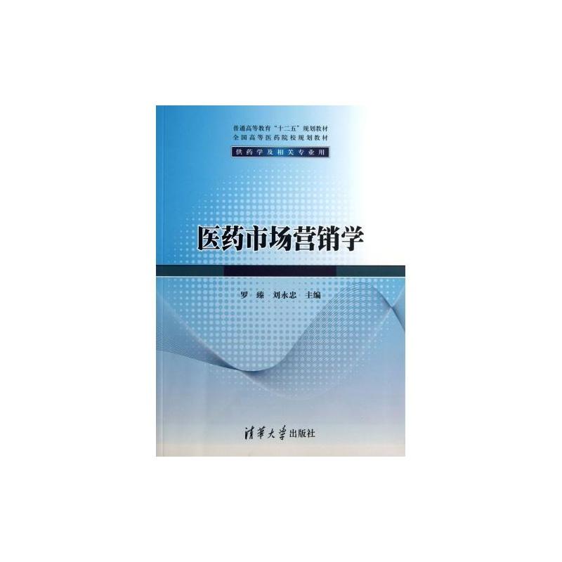 【医药市场营销学(供药学及相关专业用全国高