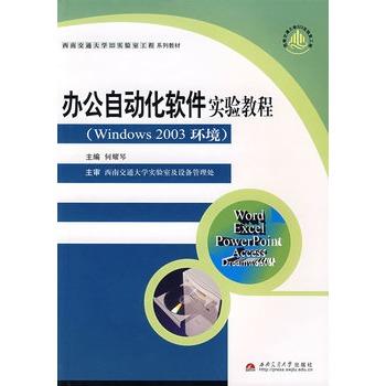 《办公自动化软件实验教程