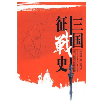 岳麓书社新书《三国征战史》出版