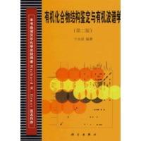 《有机化合物结构鉴定与有机波谱学(第二版)》封面