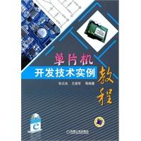 单片机开发技术实例教程(含CD光