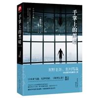 藤原伊织新书《手掌上的黑暗》出版上市