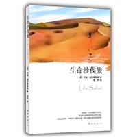 《生命沙伐旅(走出都市的心灵修行杰作,20多种语言风靡世界!)》封面
