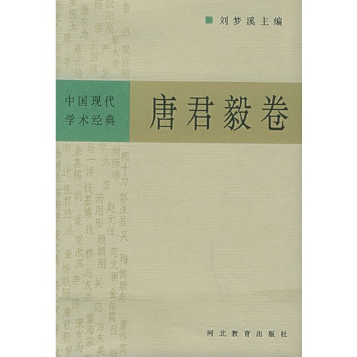 中国现代学术经典 唐君毅卷