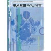 《全国普通高等院校公共艺术课程・美术常识与作品鉴赏》封面