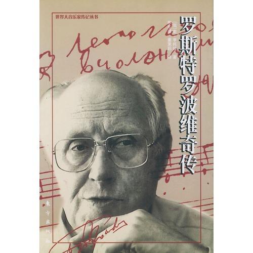 罗斯特罗波维奇传 世界大音乐家传记丛书