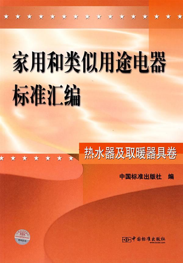 《家用和类似用途电器标准汇编。热水器及取暖器具卷》电子书下载 - 电子书下载 - 电子书下载
