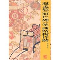 赵孟睢兜ò捅�》笔画结构详解(�