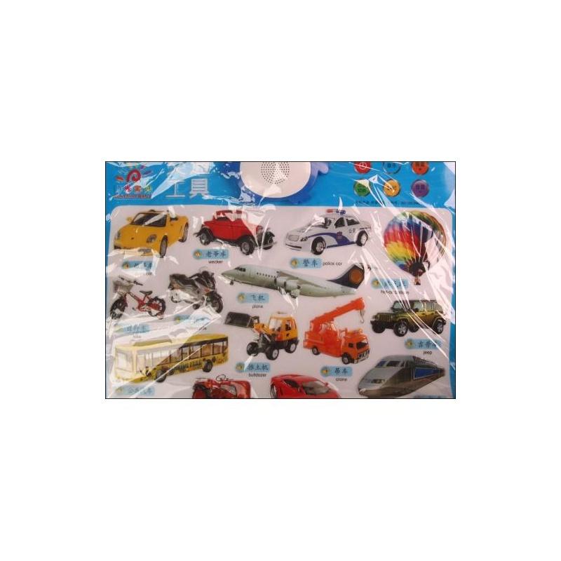 【交通工具-新版有声书籍蓝山挂图正版湖南v书籍平衡垫图片
