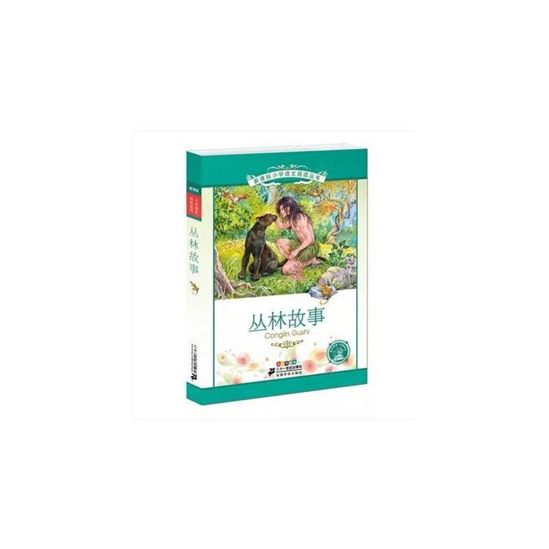 【6-12岁丛林丛书新课标语文故事阅读小学第路卫国小学图片