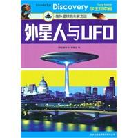 《外星人与UFO:地外星球的未解之谜》封面
