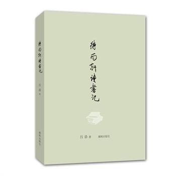 吕浩新书《待雨轩读书记》出版上市