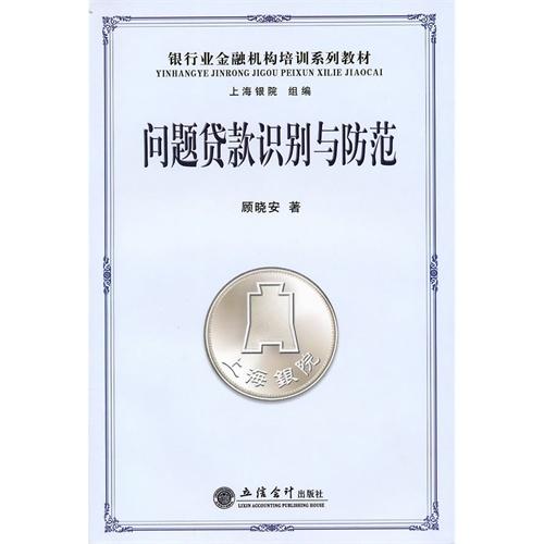 (读)问题贷款识别与防范(顾晓安)