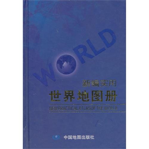 新编实用世界地图册