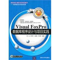 《VisualFoxPro数据库程序设计与项目实践(高职高专计算机实用规划教材――案例驱动与项》封面
