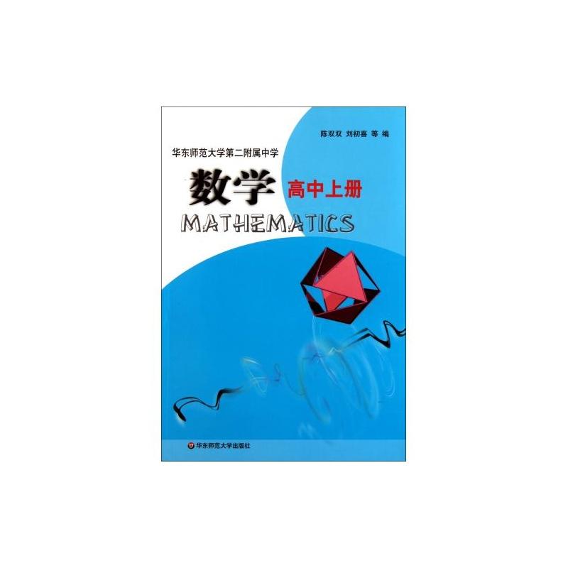 【华东师范大学第二v代表中学数学(代表上)陈双高中高中词竞选课图片