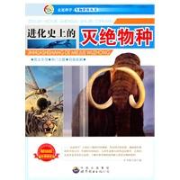 《走近科学.生物世界丛书:进化史上的灭绝物种》封面