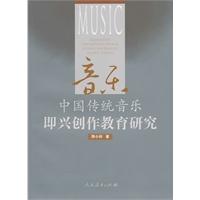 中国传统音乐即兴创作教育研究