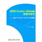 ARM Cortex-A8������ԭ����Ӧ��-����TI AM37x/DM37x������