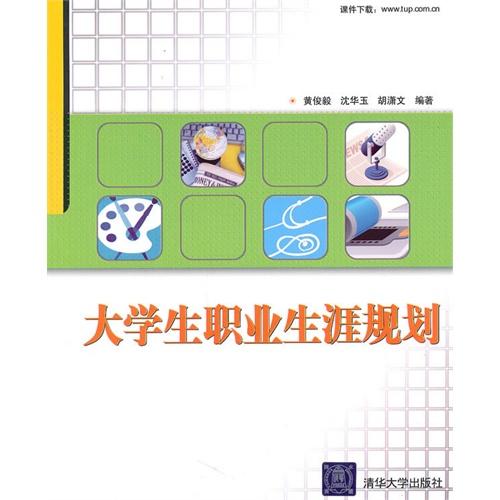 《大学生职业生涯规划》封面