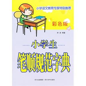 开的笔画顺序-小学生笔顺规范字典 彩色版