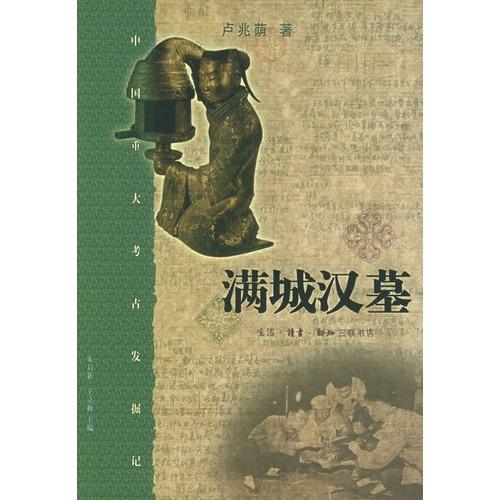 满城汉墓 中国重大考古发掘记