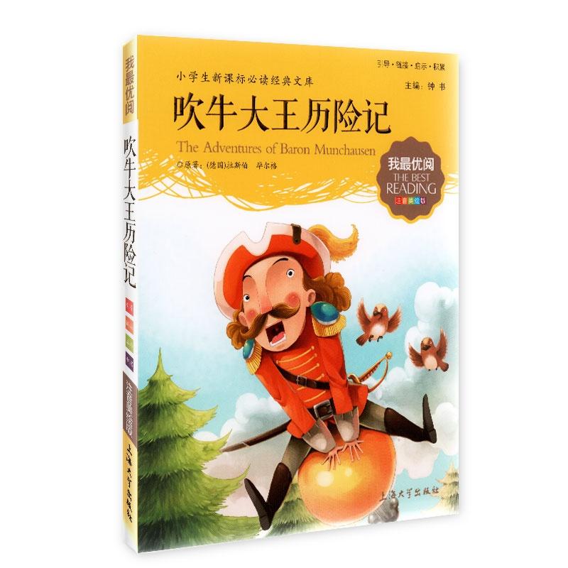 《吹牛大王历险记小学生新课标必读小学文库保利上海叶经典图片