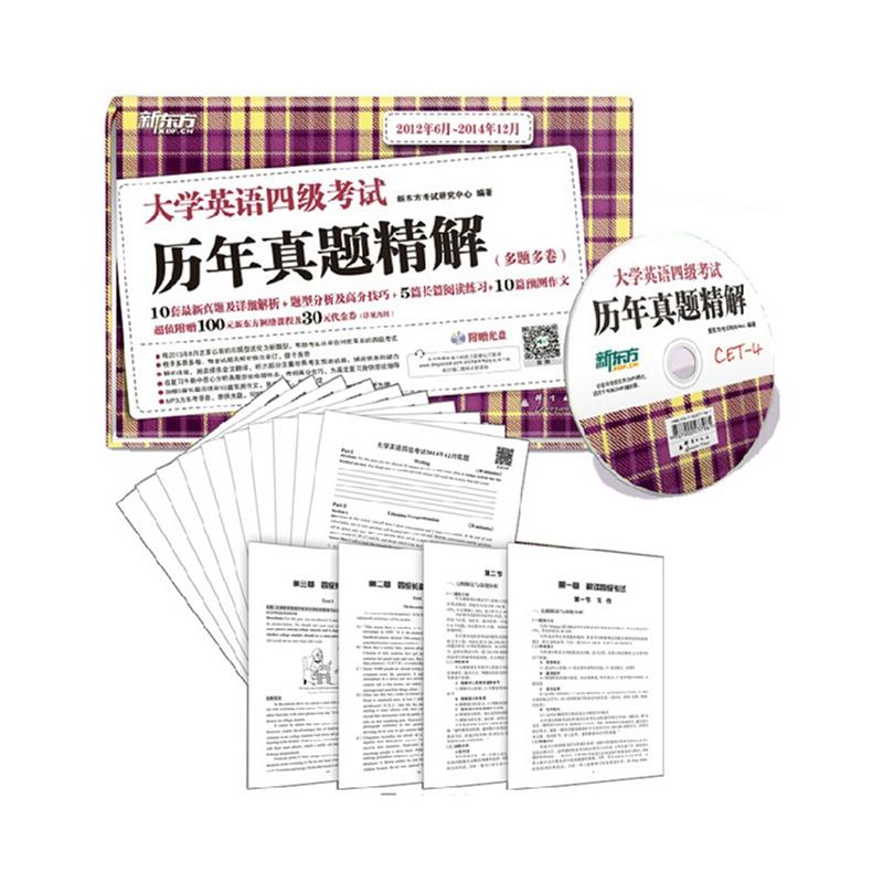 【现货备战2015 新东方大学英语四级考试历年