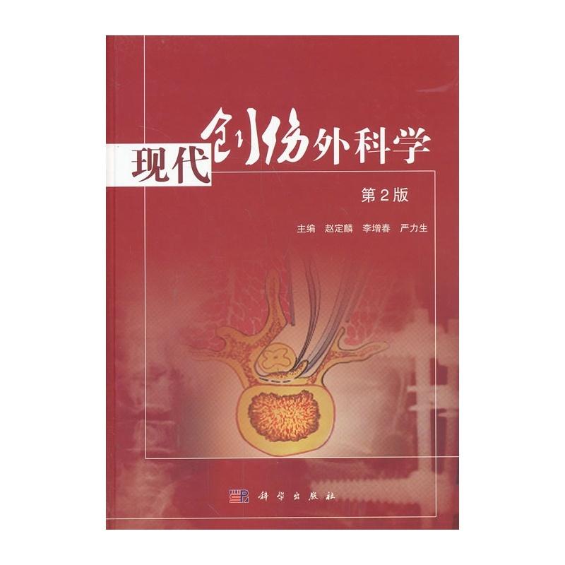【现代创伤外科学-第2版( 货号:703039168)图