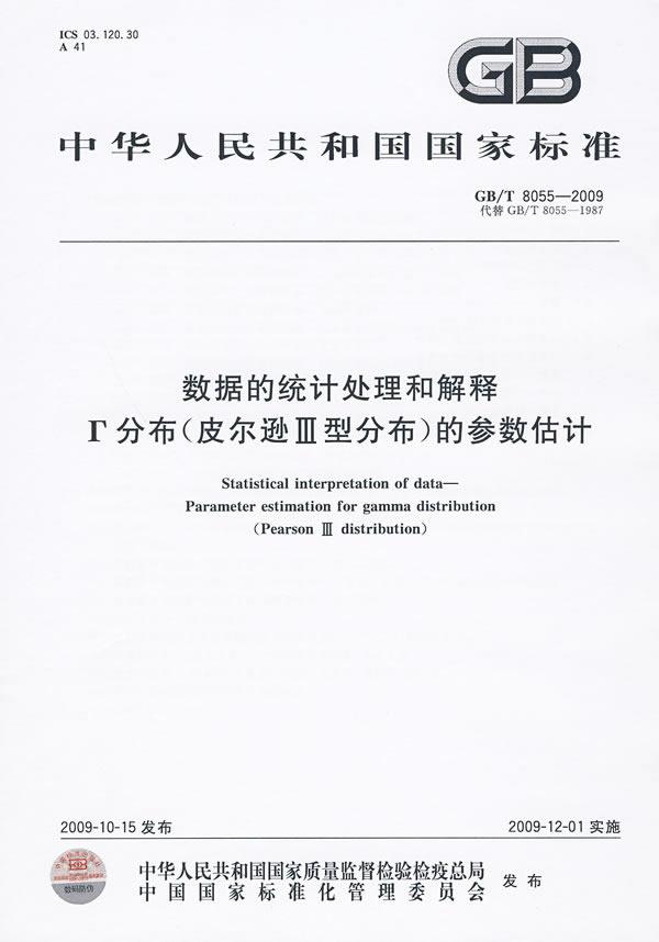 《数据的统计处理和解释  Г分布(皮尔逊Ⅲ型分布)的参数估计》电子书下载 - 电子书下载 - 电子书下载