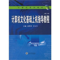 《计算机文化基础上机指导教程(第三版)》封面