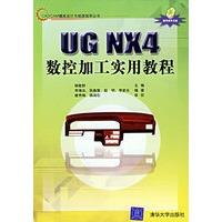 UGNX4数控加工实用教程(附盘一张